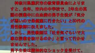 神奈川県藤沢市内の中学校、白血病の生徒に教師が暴言、男子生徒は精神的なショックを受けて学校を休む