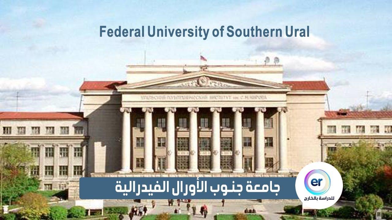جامعة جنوب الأورال الفيدرالية Federal University of Southern Ural (مدينة يكاتيرنبورغ)