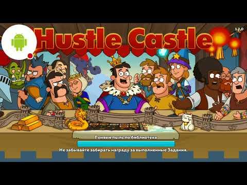 Подарки в Hustle Castle! Все в игру!