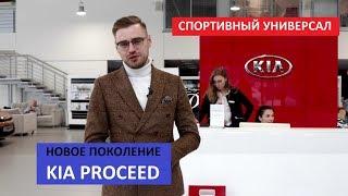 Тачка огонь 2019 Kia Procced GT обзор, комплектация Gt и Gt line отзыв, тест-драйв Автопрепремиум