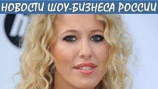 Ксения Собчак впервые прокомментировала свою беременность. Новости шоу-бизнеса России.