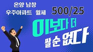 [우주머니]온양 남창 우주그린 싼월세 500/25 부분…
