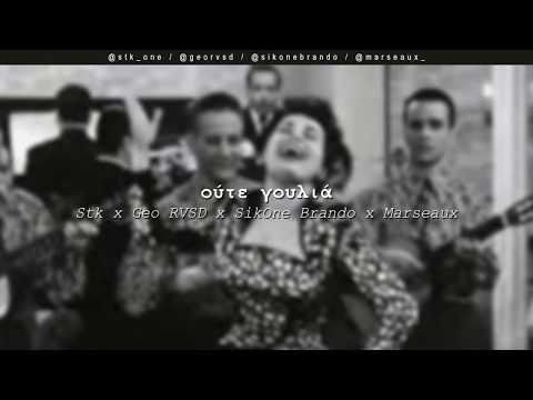 Stk x Geo RVSD x Brando x Marseaux - Ούτε Γουλιά | #WNCfam