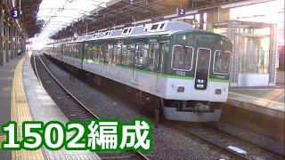 【京阪編成特集②】京阪電車 1000系1502編成 動画集