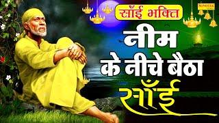 नीम के नीचे बैठे   Neem Ke Niche Baithe   Live Sai Bhajan Sonotek   Sai Baba Hit Bhajan   Sai Bhajan