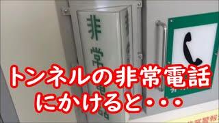 トンネル内の非常電話をかけるとこんな事聞かれます (Japanese emergency telephone) thumbnail