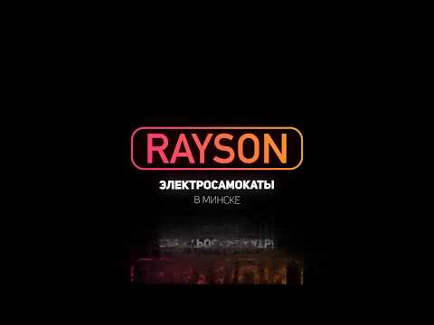 Магазин электросамокатов Rayson
