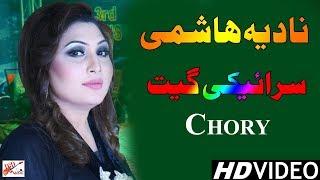 Singer Nadia Hashmi | Sony Di Chori | Latest Saraiki Song DSD Music 2018