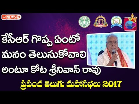Kota Srinivasa Rao Speech at Prapancha Telugu Mahasabhalu 2017 | #Hyderabad |#Telangana| YOYO NEWS24