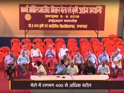 Krishi Darshan - 104th Akhil Bharatiye Kisan Mela special Pantnagar Uttarakhand