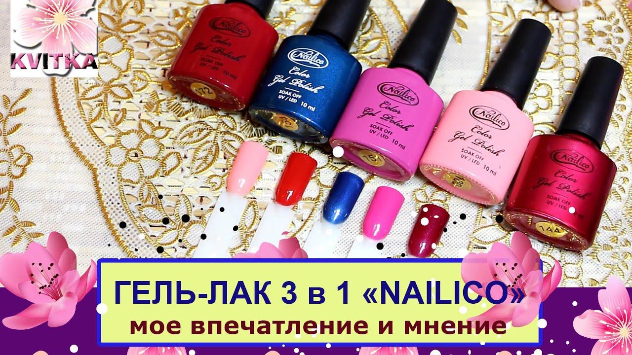 Трехфазный гель-лак Bluesky Shellac, серия А, цвет А98 - YouTube