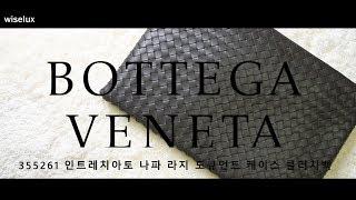 [중고명품가방매입전문 와이즈럭스]Bottegavenet…