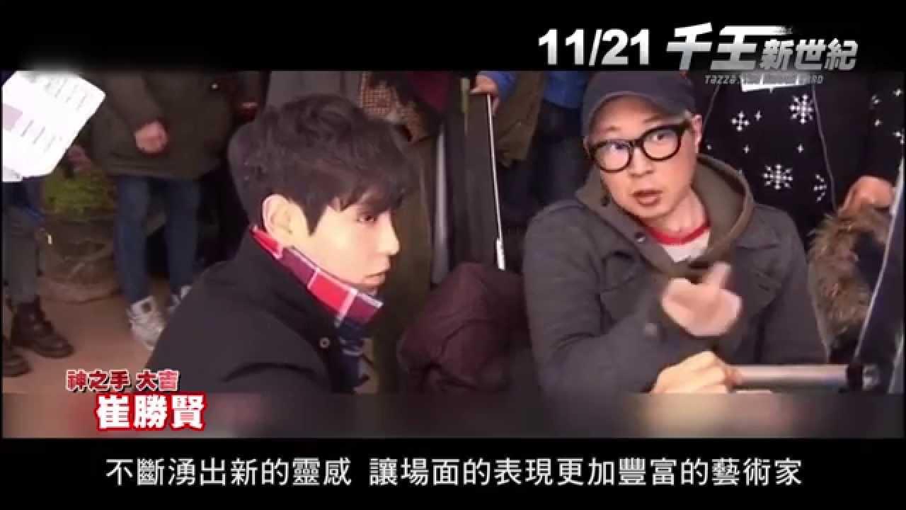 《千王新世紀》機密花絮之角色訪問 11.21 決戰王牌|BIGBANG T.O.P 崔勝賢魅力領銜主演! - YouTube