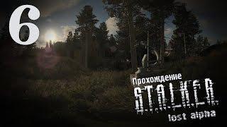 S.T.A.L.K.E.R. Lost Alpha #6 - Темная Долина