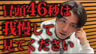 藤森慎吾からお願いです。この動画の冒頭46秒は我慢して見てください