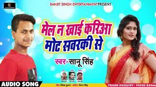 Bhojpuri Song मेल न खाई करिआ मोट सवरकी से Saanu Singh New Bhojpuri Songs 2018