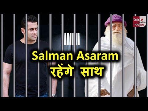 क्या Salman Khan रहेंगे Asaram Bapu के साथ, जानने के लिए देखे Video !!