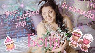 Утро особого дня - Юлия Старикова - Боня самая красивая невеста