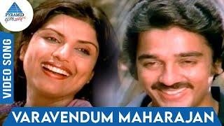Pagadai Panirendu Tamil Movie Songs   Varavendum Maharajan Video Song   SPB   P Susheela