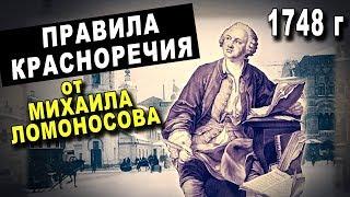 Шок! ТАЙНЫЕ ЗНАНИЯ Ломоносова - ПРАВИЛА КРАСНОРЕЧИЯ - 1748 г