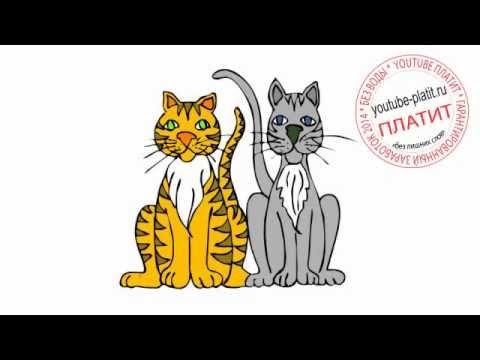 Как рисовать влюбленных котов