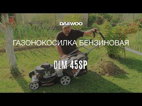 Газонокосилка бензиновая DAEWOO DLM 45SP