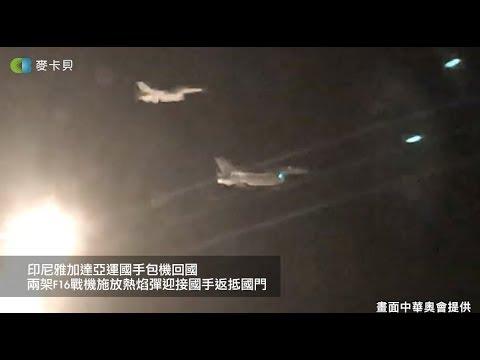 【棒球新聞】F16戰機施放熱焰彈迎接亞運國手歸國 陳柏豪超興奮直呼值得 - YouTube