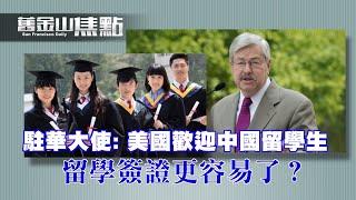 11月11日【舊金山焦點】Pt.1 「歡迎中國留學生」美駐華大使示好 美國留學簽證更容易了? San Francisco Today
