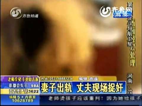 video bắt quả tang vợ ngoại tình