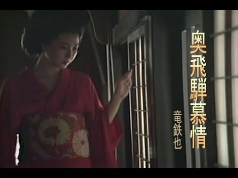 奥飛騨慕情 (カラオケ) 竜鉄也