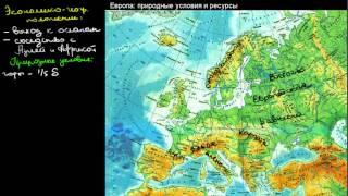 422  Европа природные условия и ресурсы