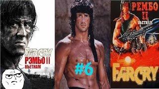 Прохождение игры Far Cry Рембо 2 Вьетнам |Битва| №6
