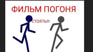 МИНИ ФИЛЬМ 🎥    ПОГОНЯ    1-СЕЗОН 1-ЧАСТЬ    АНИМАЦИЯ ОТ FLAMINGO!!! 🌚🔫