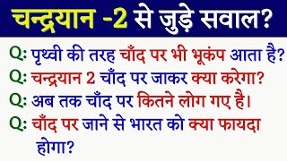 chandrayan 2 knowledge , chandrayan 2 full details in Hindi questions and answers