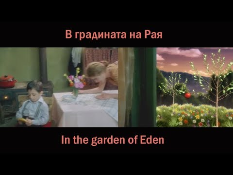 В градината на Рая (Късометражен) / In the garden of Eden (Short Film)