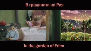 В градината на Рая (Късометражен) / In the garden of Eden (Short)