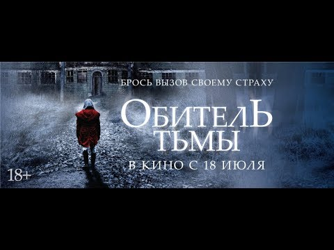 ОБИТЕЛЬ ТЬМЫ. Русский трейлер. В кино с 18 июля