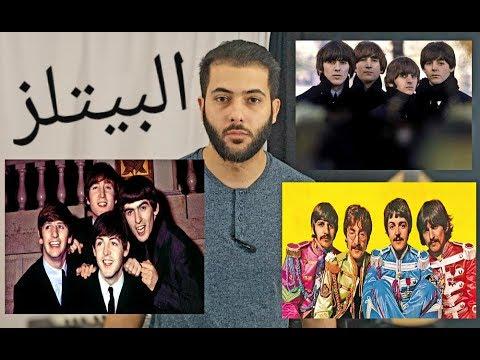 The Beatles;  البيتلز... انجح فرقة فى التاريخ