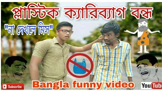 Plastic carry bag Bondo  || Bangla funny video 2018 || Tripura funny video || Samrat kr