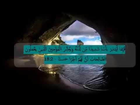 In-Depth Study of Surah Al-Kahf - 5