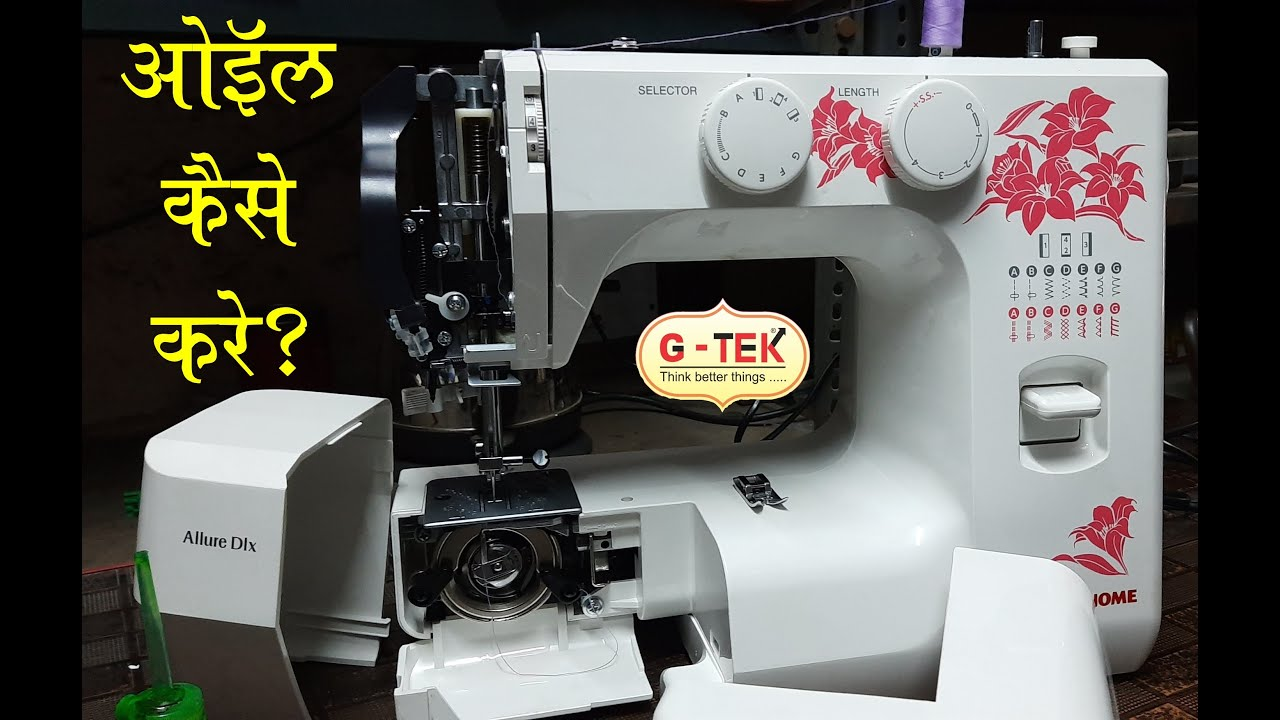 उष जन म ऐल य र म त ल क स द Oiling And Cleaning Usha Janome Allure Sewing Machine Service Youtube