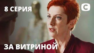 Сериал За витриной: Серия 8 | МЕЛОДРАМА 2019