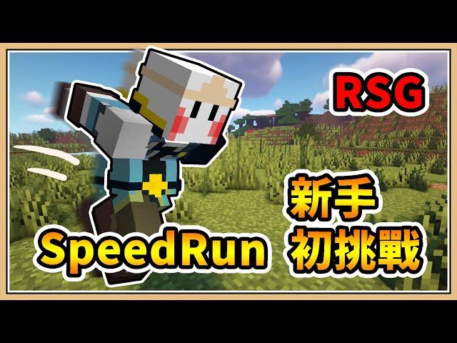【Minecraft】SpeedRun初挑戰💥【鬼鬼】精華請剪這一段