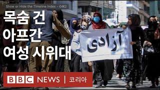 탈레반 위협에도 거리에 나선 아프간 여성들 - BBC …