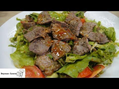 Американский салат со стейкомиз YouTube · Длительность: 1 мин31 с
