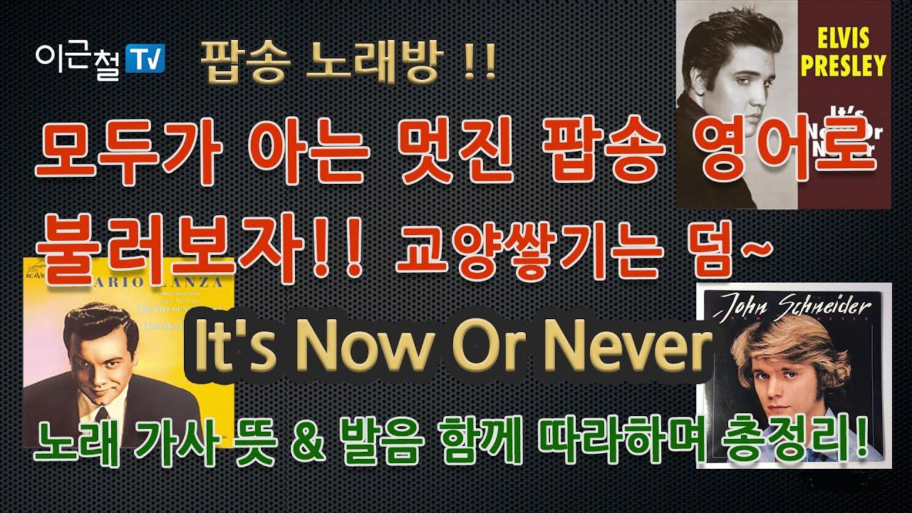 """돌아온 팝송노래방!! 모두가 아는 멋진 팝송 영어로 불러보자! 교양쌓기는 덤~ """"It's Now Or Never"""""""