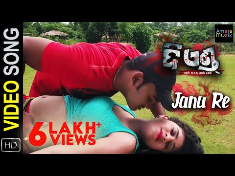 Janu Re |  Full Video Song | HD | The End | Odia Movie | Aswin | Priti