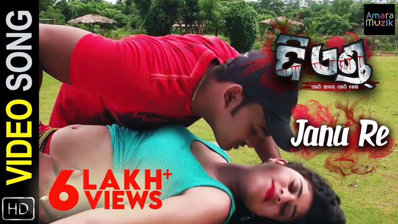 Oriya Movie Sexy