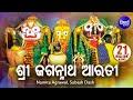 Sri Jagannath Aarti   ଶ୍ରୀ ଜଗନ୍ନାଥ ଆରତୀ   Namita Agrawal & Subash Dash   Sidharth Bhakti