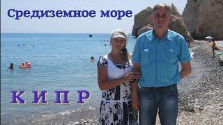 ОТДЫХ на СРЕДИЗЕМНОМ МОРЕ КИПР г ПАФОС архив 2013 год